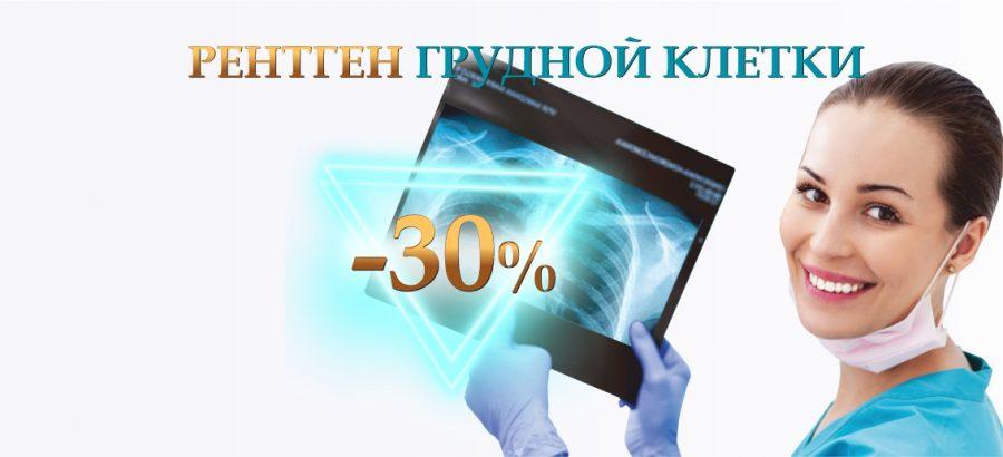 Скидка 30% на рентген грудной клетки (профилактический, диагностический) до конца октября!