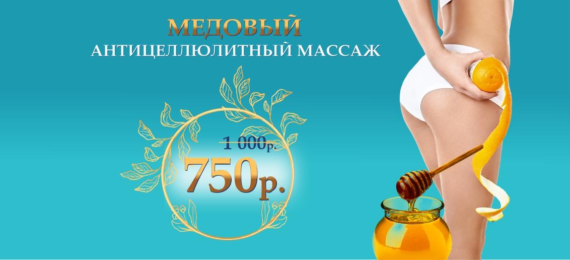 Медовый антицеллюлитный массаж – всего 750 рублей вместо 1 000 до конца марта!