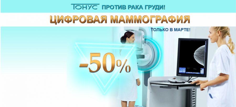 В честь 8 марта! Цифровая маммография со скидкой 50% до конца месяца!