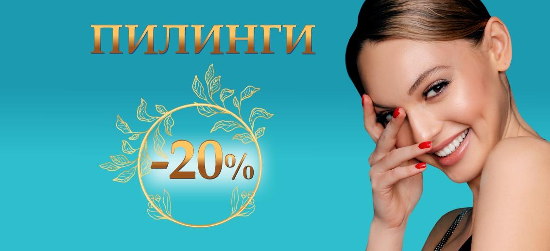 Любые виды химических пилингов со скидкой 20% до конца марта!
