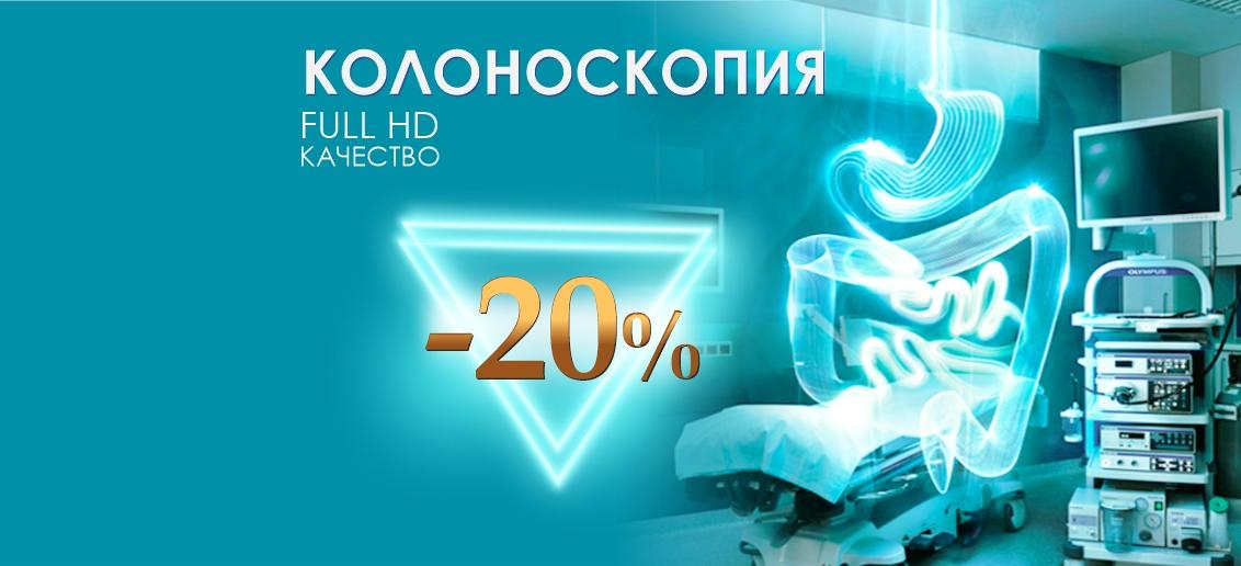 Колоноскопия Full HD со скидкой 20% до конца сентября!