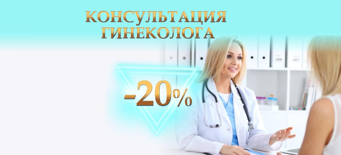 Консультация гинеколога - со скидкой 20% до конца апреля!