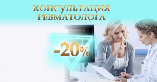 Консультация ревматолога со скидкой 20% до конца апреля!