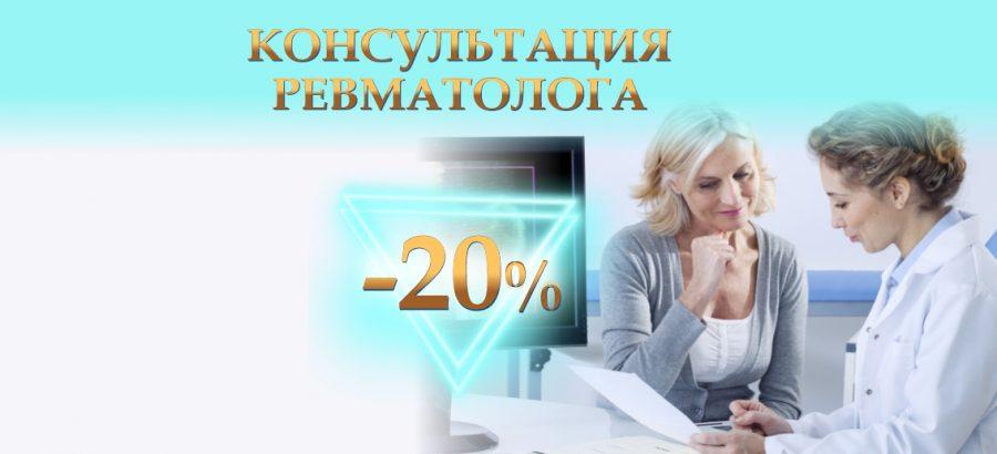 Консультация ревматолога со скидкой 20% до конца марта!