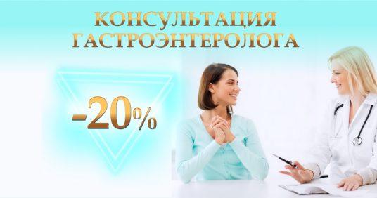 Прием гастроэнтеролога – со скидкой 20% до конца марта!