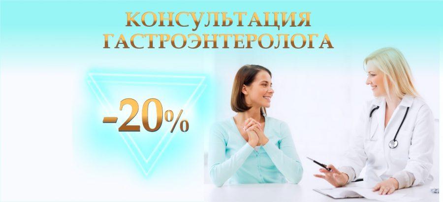 Прием гастроэнтеролога – со скидкой 20% до конца сентября!