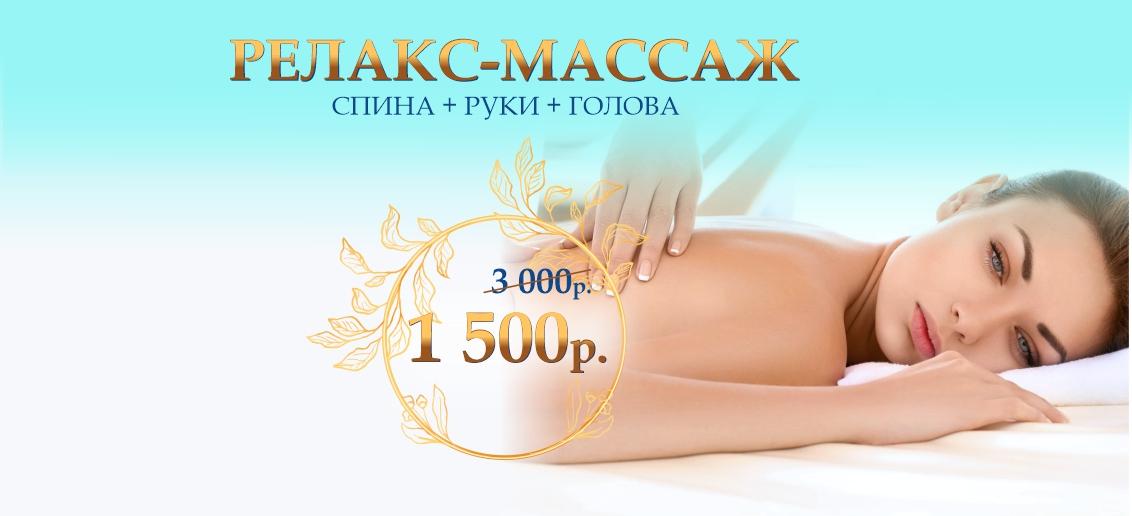 Relax-массаж (спина + руки + голова) - всего 1 500 рублей вместо 3 000 до конца марта!
