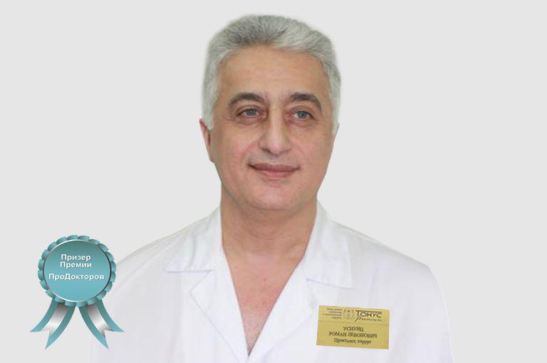 Уснунц Роман Левонович