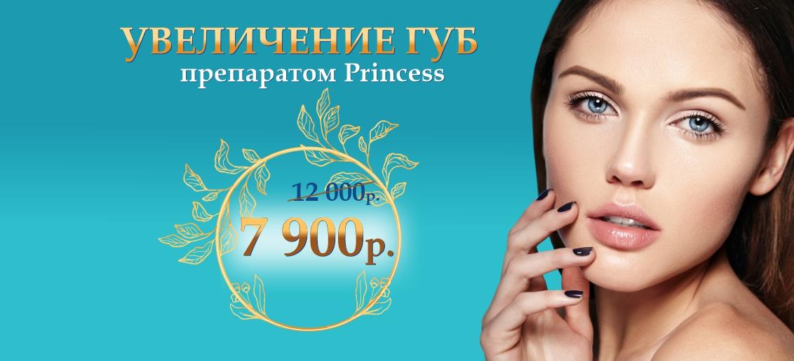Увеличение губ препаратом Princess всего 7 900 рублей вместо 12 000 до конца марта!
