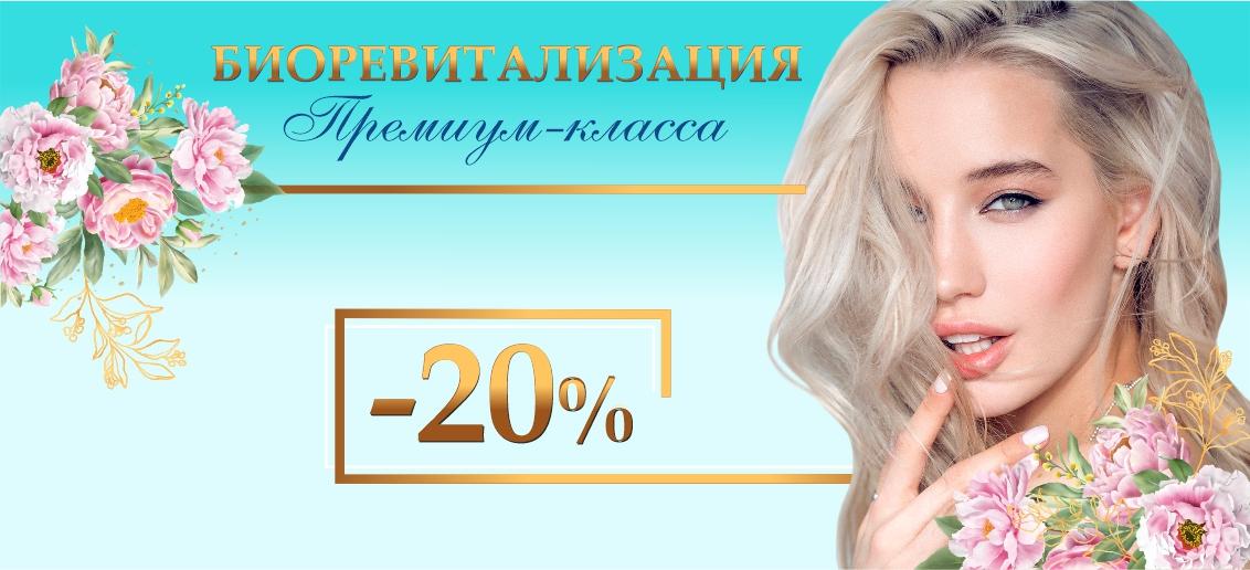 Биоревитализация ПРЕМИУМ-КЛАССА со скидкой 20% до конца апреля!