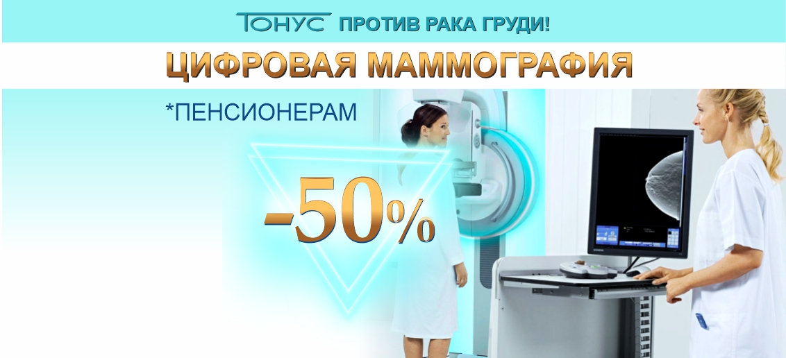Цифровая маммография пенсионерам со скидкой 50%! Пройди обследование вовремя!