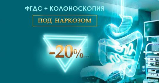 Комплекс «ФГДС + колоноскопия под наркозом» - со скидкой 20% до конца мая!