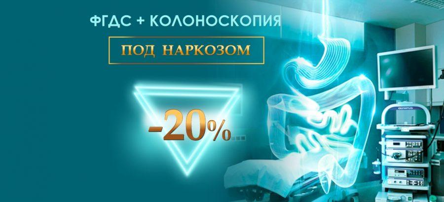 Комплекс «ФГДС + колоноскопия под наркозом» – со скидкой 20% до конца мая!