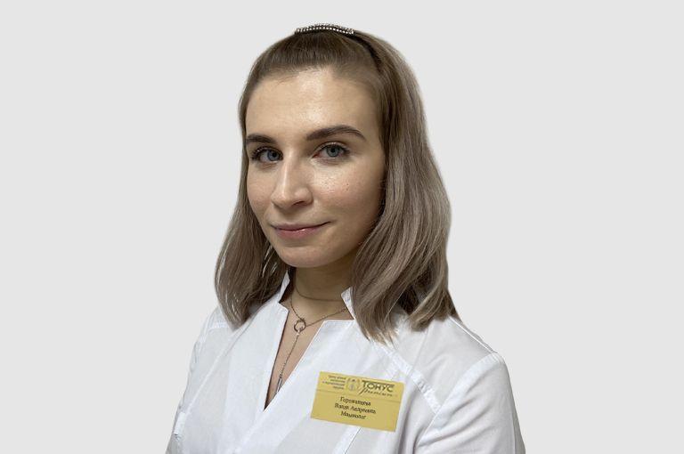 Горожанцева Влада Андреевна