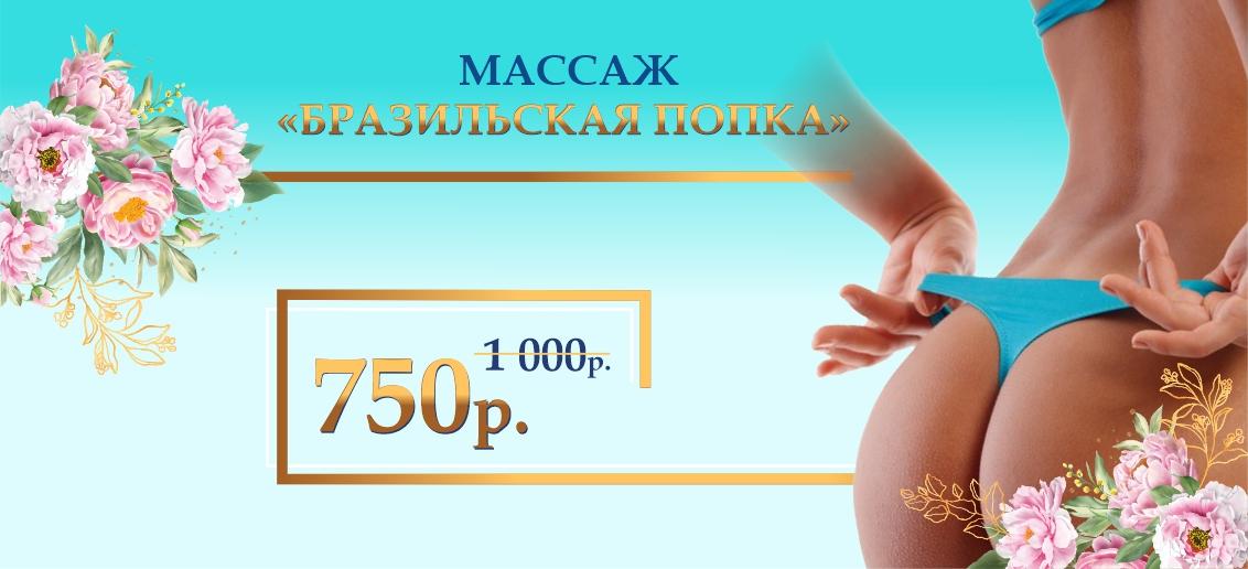 Комплекс «Бразильская попка» - всего 750 рублей вместо 1 000 до конца апреля!