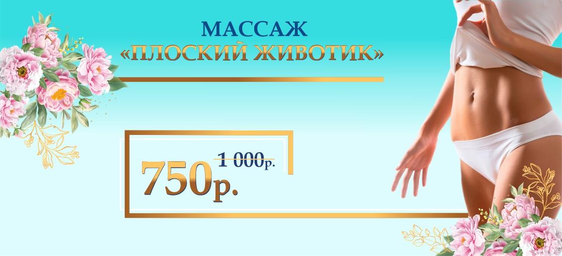 Комплекс «Плоский животик» - всего 750 рублей вместо 1 000 до конца апреля!