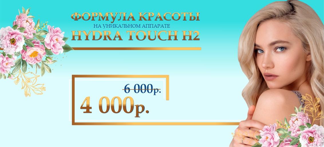 «Формула красоты» на новейшем аппарате Hydra Touch H2 – всего 4 000 рублей вместо 6 000 до конца апреля!