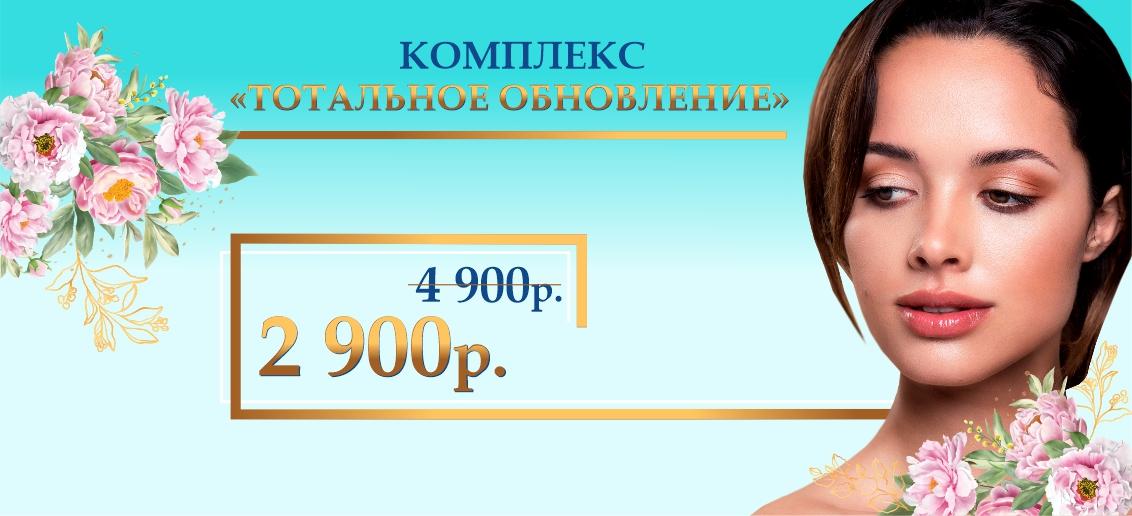 Комплекс «Тотальное обновление» - всего 2 900 рублей вместо 4 900 до конца апреля!