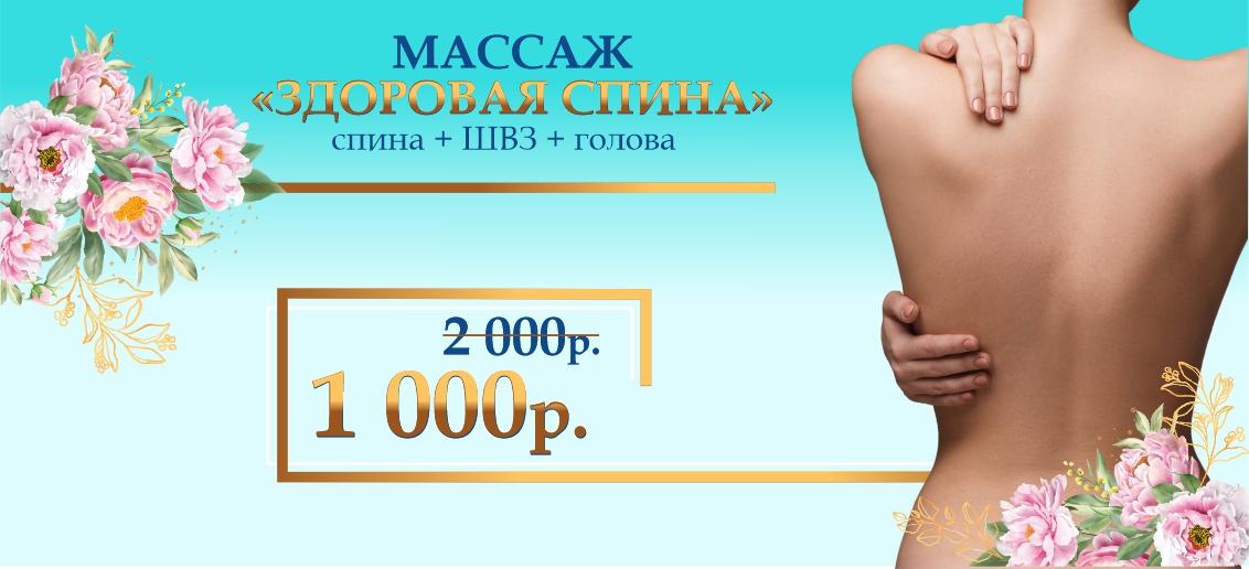 Комплексный массаж «Здоровая спина» - всего 1 000 рублей вместо 2 000 до конца апреля!