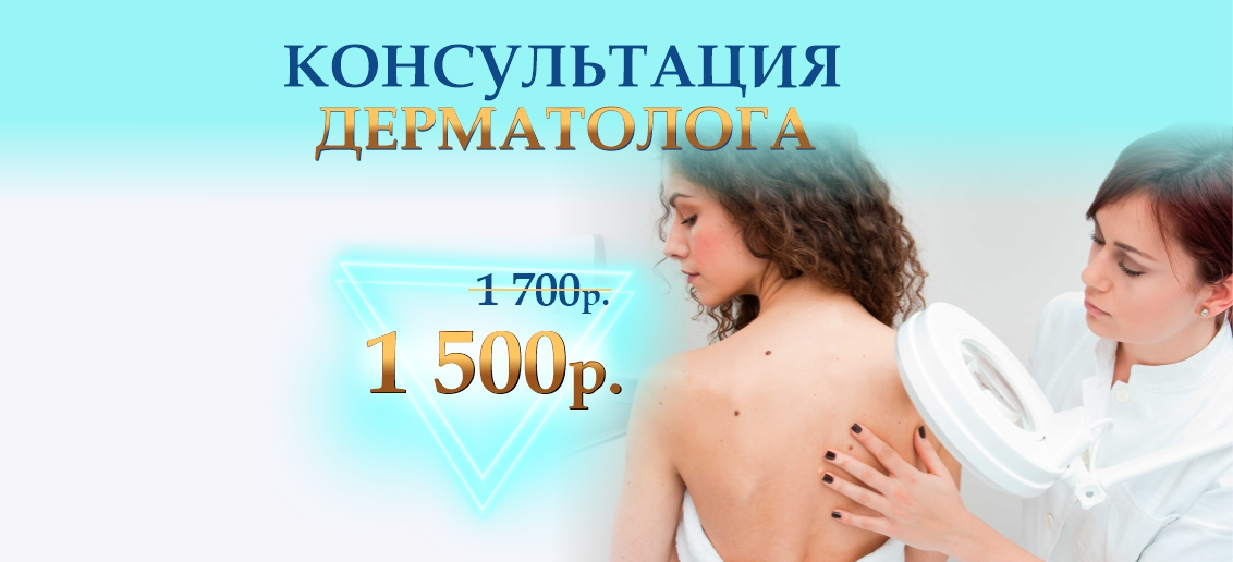 Консультация дерматолога - всего 1 500 рублей вместо 1 700 до конца июня!