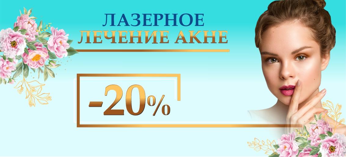 Лазерное лечение акне – со скидкой 20% до конца апреля!