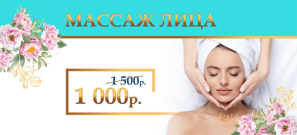 Классический массаж лица – всего 1 000 рублей вместо 1 500 до конца апреля!