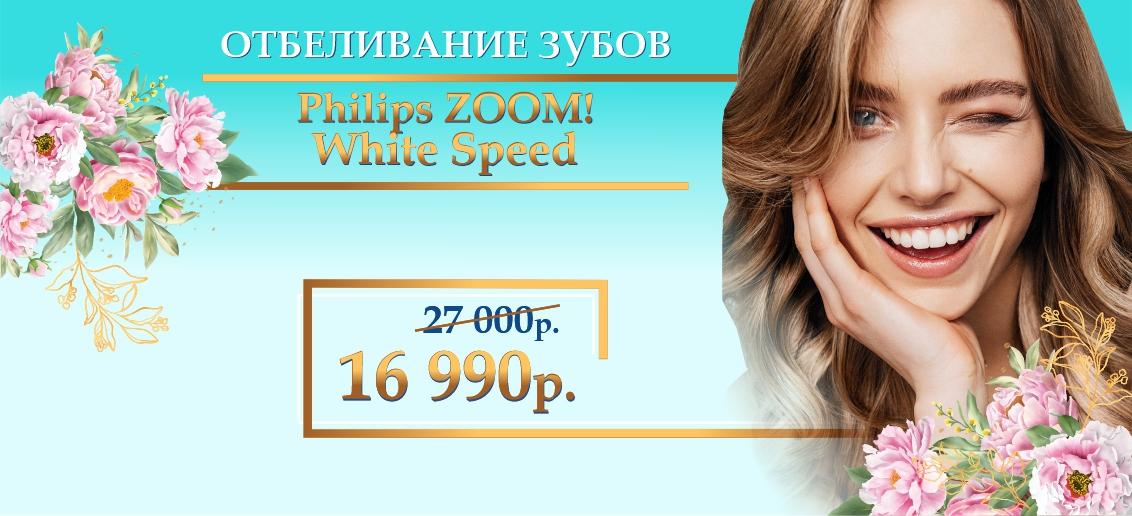 Отбеливание Zoom 4 - всего 16 990 рублей вместо 27 000 до конца февраля!