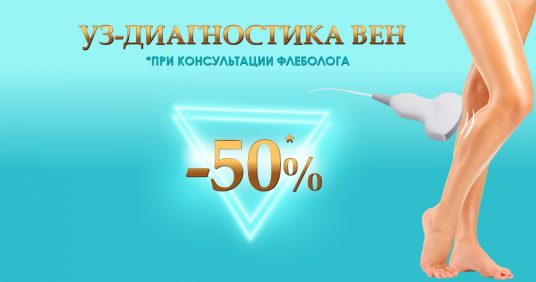 Скидка 50% на УЗИ вен при консультации флеболога до конца мая!