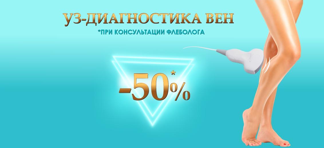 Скидка 50% на УЗИ вен при консультации флеболога до конца апреля!