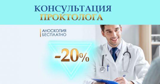 Консультация врача-проктолога со скидкой 20% + аноскопия бесплатно до конца мая!