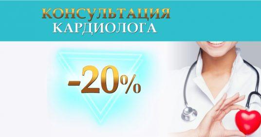 Прием кардиолога со скидкой 20% до конца апреля!