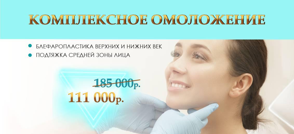 Комплексное хирургическое омоложение области глаз – всего 111 000 рублей вместо 185 000 до конца июня!