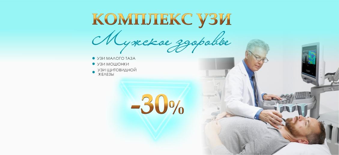 Комплекс УЗ-исследований «Мужское здоровье» - со скидками до 30% до конца июня!