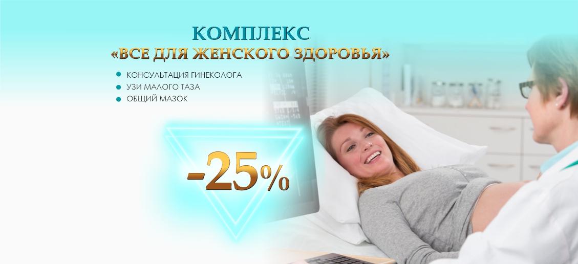 Комплекс «Все для женского здоровья» (консультация гинеколога + УЗИ малого таза + мазок на флору) – со скидкой 25% до конца сентября!