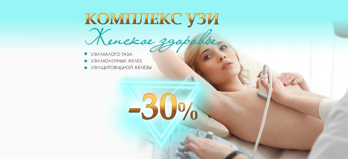 Комплекс УЗ-исследований «Женское здоровье» - со скидками до 30% до конца июня!