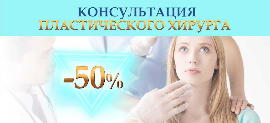 Консультация пластического хирурга со скидкой 50% до конца июня!