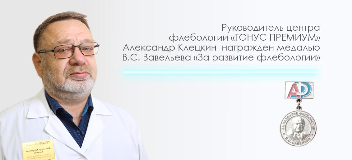 Руководитель центра флебологии «ТОНУС ПРЕМИУМ» Александр Клецкин награжден медалью В.С.Савельева «За развитие флебологии»