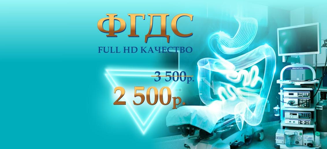 ФГДС Full HD – всего 2 500 рублей вместо 3 500 до 15 июня!