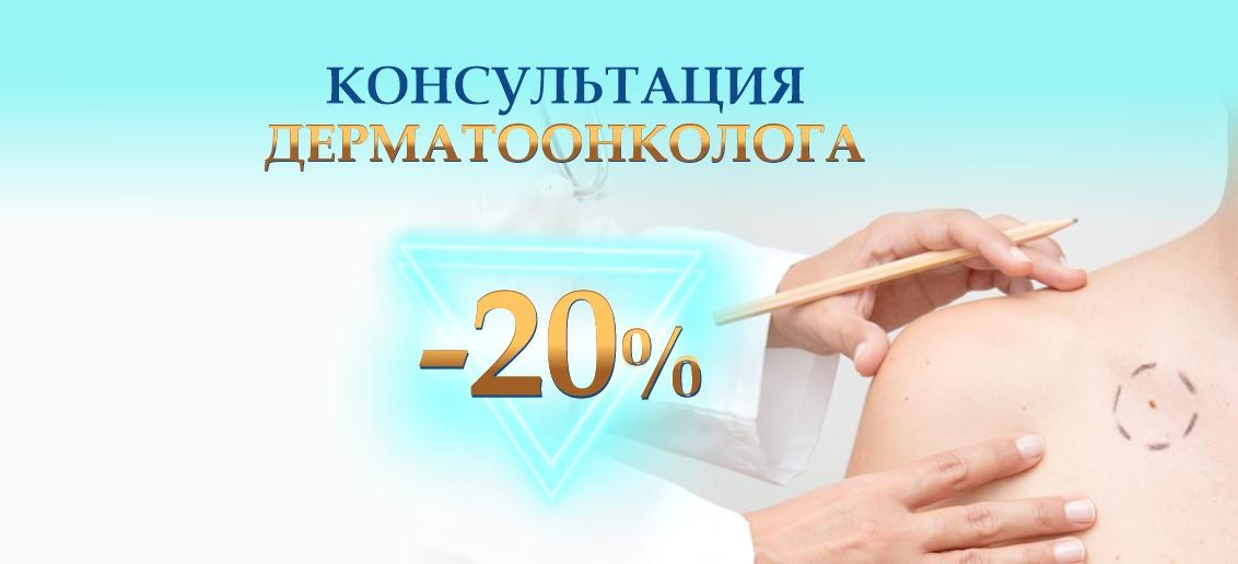 Консультация врача-дерматоонколога со скидкой 20% до конца августа!