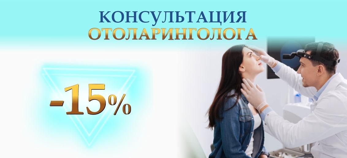 Консультация ЛОР-врача со скидкой 15% до конца июля!