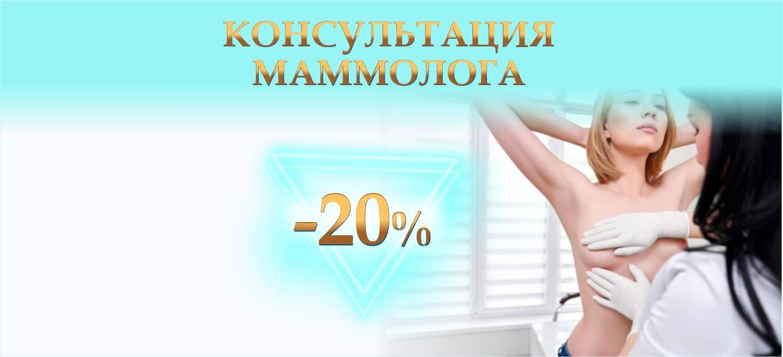 Консультация маммолога со скидкой 20% до конца июня!