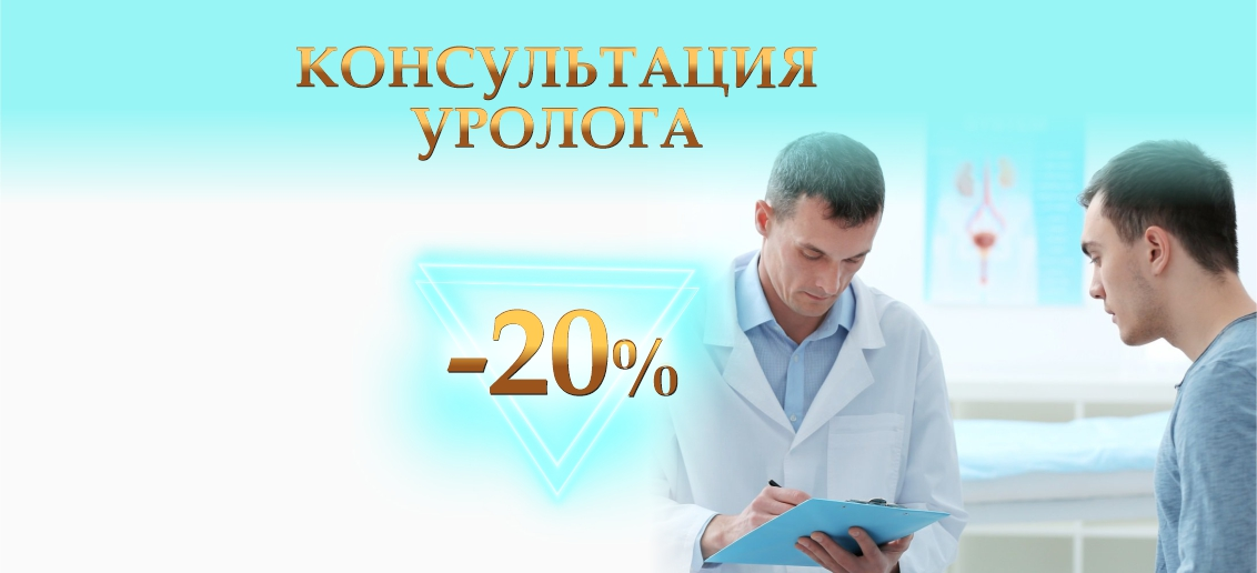 Консультация уролога со скидкой 20% до конца июня!