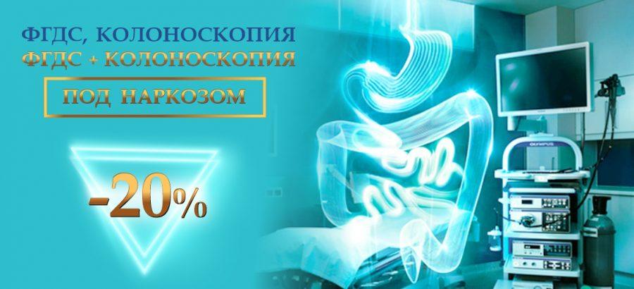 """Комплекс """"ФГДС, колоноскопия, фгдс + колоноскопия под наркозом"""" – со скидкой 20% до конца августа!"""