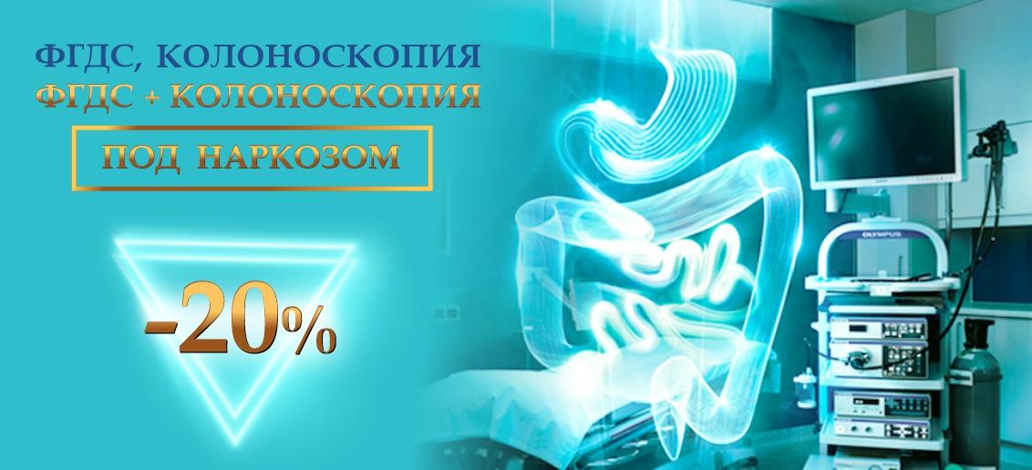 """Комплекс """"ФГДС + колоноскопия под наркозом"""" - со скидкой 20% до конца сентября!"""