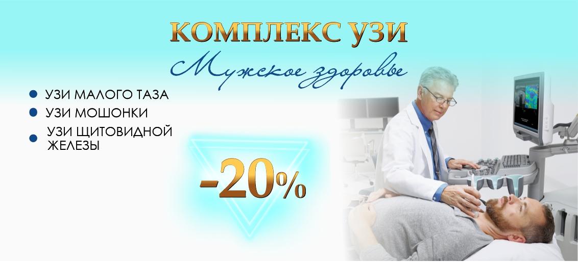 Комплекс УЗ-диагностики «Мужское здоровье» - со скидкой 20% до конца сентября!
