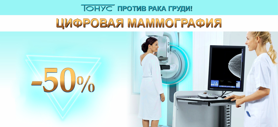 Цифровая маммография со скидкой 50% до конца октября! Пройдите обследование вовремя!