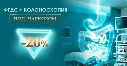 """Комплекс """"ФГДС + колоноскопия под наркозом"""" - со скидкой 20% до конца октября!"""