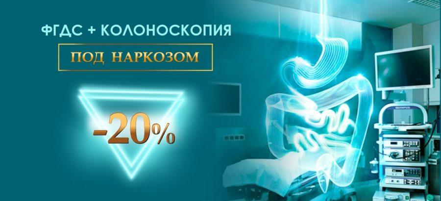 """Комплекс """"ФГДС + колоноскопия под наркозом"""" – со скидкой 20% до конца октября!"""