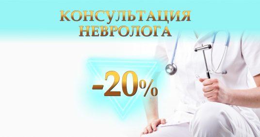 Консультация невролога со скидкой 20% до конца сентября!