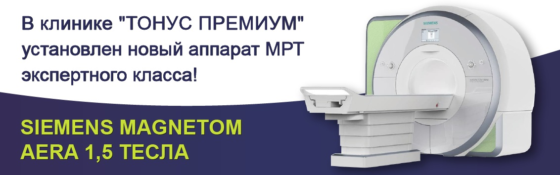 В клинике «ТОНУС ПРЕМИУМ» появился новейший аппарат МРТ – Siemens Magnetom Aera 1,5 Тесла